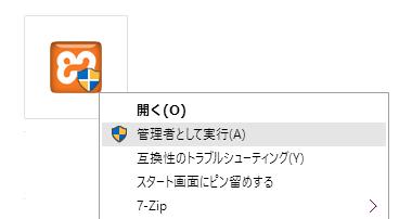 xampp.exe