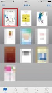 iBookのブックに追加されました